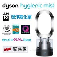戴森Dyson到Dyson hygenic mist潔淨霧化扇 AM10 質感黑