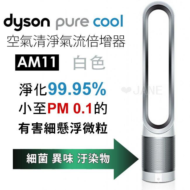 Dyson AM11 pure cool 空氣清淨氣流倍增器-白 - 限時優惠好康折扣