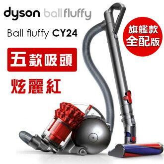 Dyson Ball fluffy+ CY24圓筒式吸塵器炫麗紅 全配版