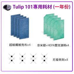 EMEME 掃地機器人吸塵器 Tulip 101 專用耗材 一年份