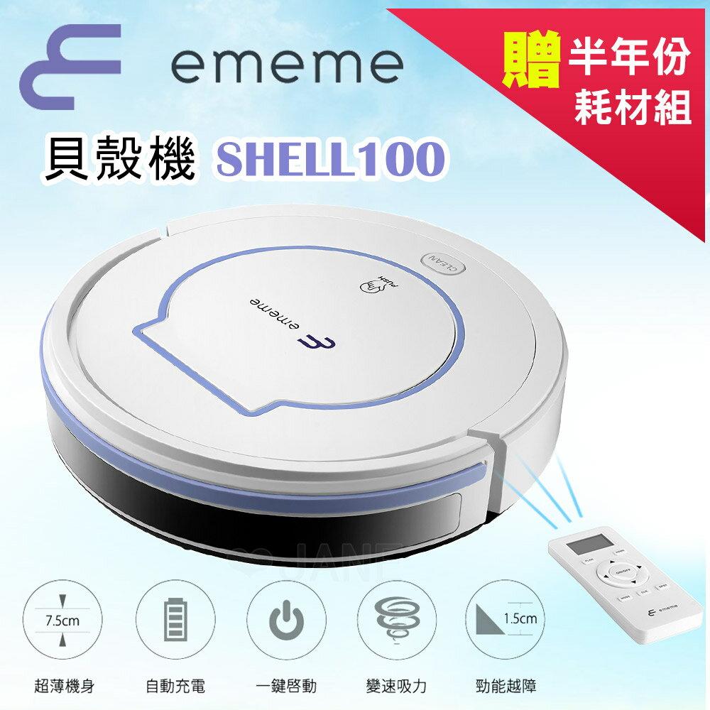 EMEME掃地機器人吸塵器貝殼機 SHELL 100