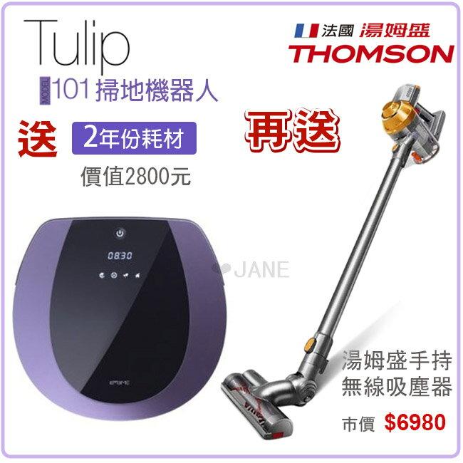 EMEME 掃地機器人Tulip101(紫)【送THOMSON手持無線吸塵器,再送2年份耗材】 - 限時優惠好康折扣