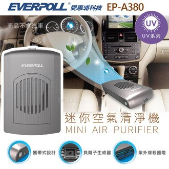 EVERPOLL愛惠浦迷你空氣清淨機EP-A380