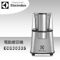Electrolux伊萊克斯商品推薦ECG3003S Electrolux 伊萊克斯 不鏽鋼咖啡磨豆機
