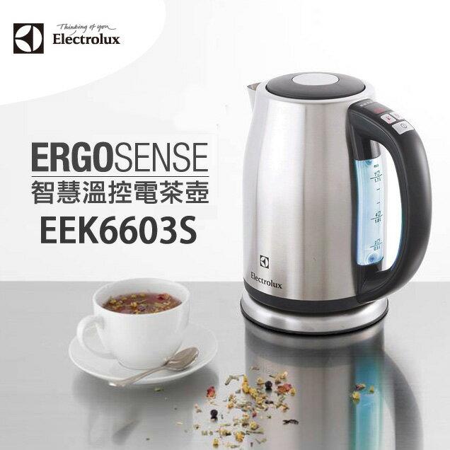 【送保溫杯】Electrolux伊萊克斯1.7L 智慧溫控電茶壺 EEK6603S - 限時優惠好康折扣