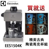 Electrolux伊萊克斯商品推薦Electrolux伊萊克斯 5bar 義式咖啡機EES1504K【送精美古典馬克杯組市價1280元】