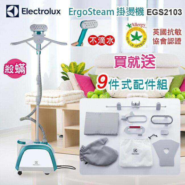 <br/><br/>  EGS2103 Electrolux 伊萊克斯 ErgoSteam掛燙機<br/><br/>