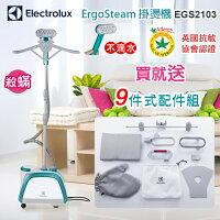 Electrolux伊萊克斯商品推薦EGS2103 Electrolux 伊萊克斯 ErgoSteam掛燙機