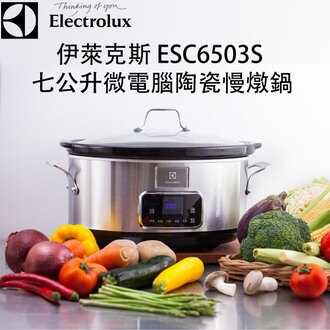 ESC6503S 伊萊克斯 Electrolux 七公升微電腦陶瓷慢燉鍋