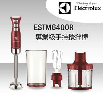 ESTM6400R Electrolux 瑞典伊萊克斯 Ultramix/Pro手持攪拌棒