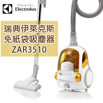 ZAR3510 Electrolux HEPA免紙袋吸塵器