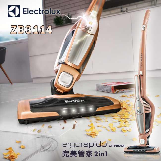 Electrolux伊萊克斯完美管家第五代鋰電再進化二合一吸塵器玫瑰金 ZB3114【ZB3012/3013可參考】