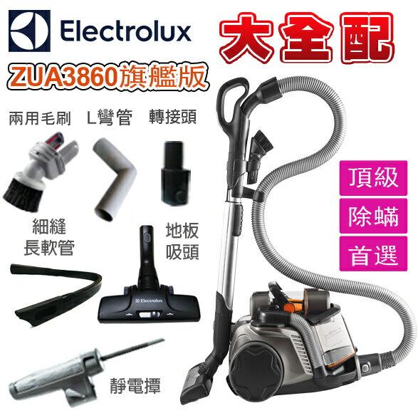 ZUF4206ACT 伊萊克斯Electrolux 無袋式抗敏除螨吸塵器 大全配【ZUA3860旗艦版 ZUF4206ACT歐洲原裝】