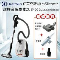 Electrolux伊萊克斯商品推薦伊萊克斯ZUS4065  白色版超靜音吸塵器【贈氣動除螨吸頭ZE013 +靜電撣+轉接頭】