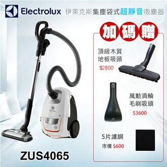 Electrolux伊萊克斯超靜音吸塵器ZUS4065【贈風動毛刷吸頭+頂級木質地板吸頭+5片濾網】