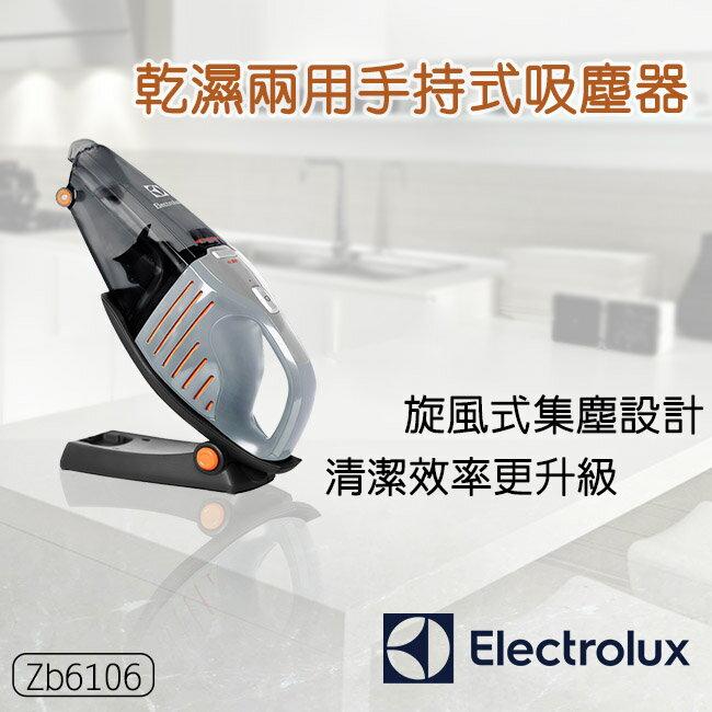 Electrolux伊萊克斯乾濕兩用手持式吸塵器 ZB6106 - 限時優惠好康折扣