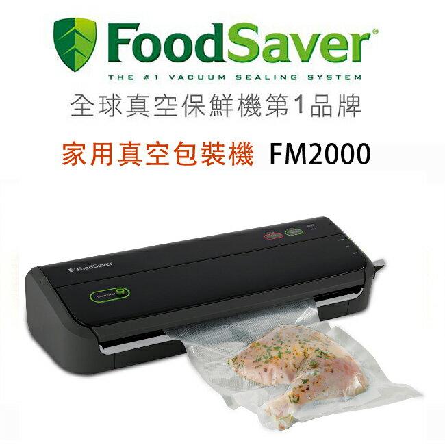 FoodSaver 家用真空包裝機 FM2000 - 限時優惠好康折扣