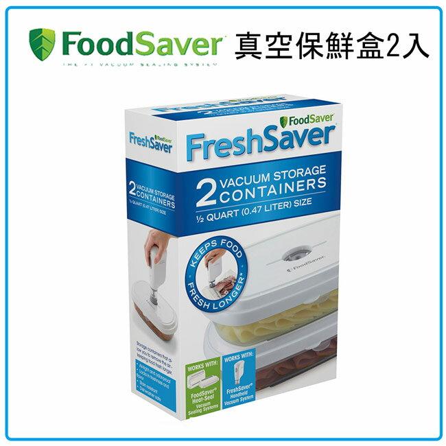 美國FoodSaver真空保鮮盒2入裝(2組/4入) - 限時優惠好康折扣
