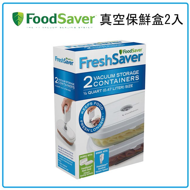 美國FoodSaver真空保鮮盒2入裝(2組 4入)