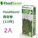 Foodsaver真空卷11吋 (2入)