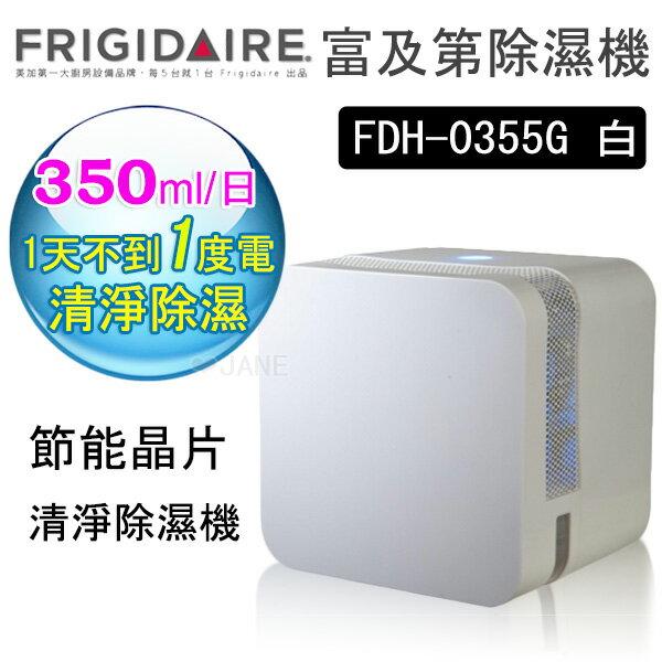 美國Frigidaire 富及第 節能晶片光觸媒清淨除濕機 FDH-0355G