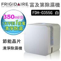 雨季除濕防霉防螨週邊商品推薦美國Frigidaire 富及第 節能晶片光觸媒清淨除濕機 FDH-0355G
