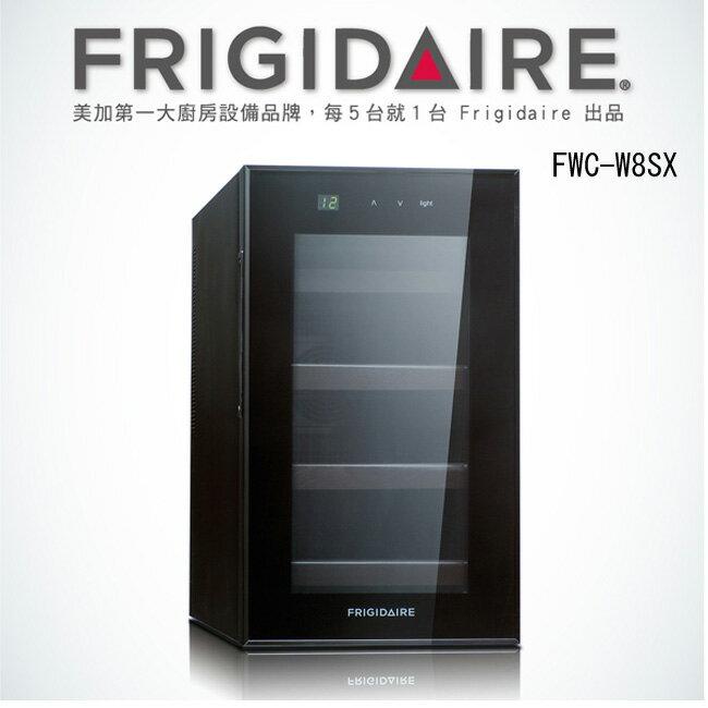 美國富及第Frigidaire 8瓶裝質感酒櫃 木頭層架 FWC-W8SX - 限時優惠好康折扣