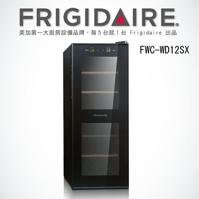 美國富及第Frigidaire Dual-zone 12瓶裝質感雙溫酒櫃 FWC-WD12SX - 限時優惠好康折扣