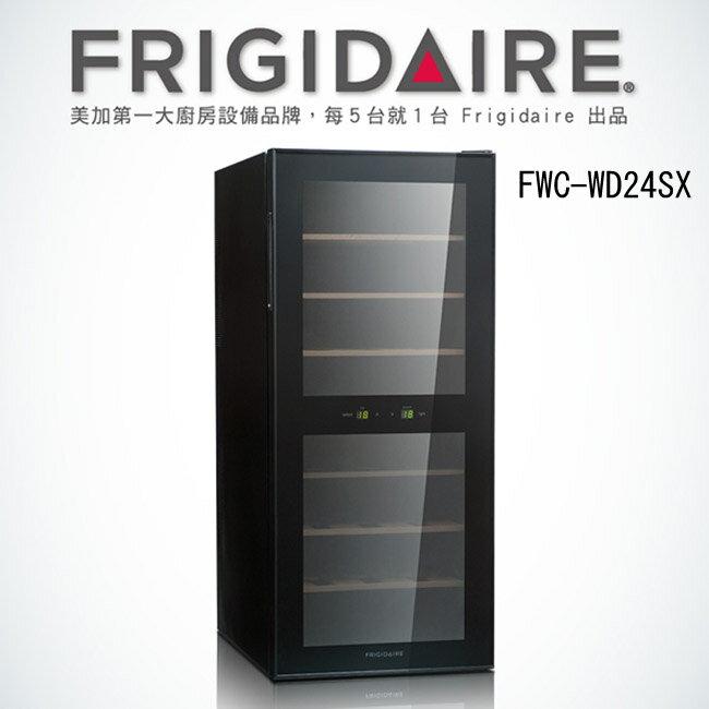 美國富及第Frigidaire Dual-zone 24瓶裝質感雙溫酒櫃 FWC-WD24SX - 限時優惠好康折扣