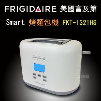 Frigidaire 美國富及第 智慧型烤麵包機(可烤厚片) FKT-1321HS ★重新加熱功能 不必擔心烤過焦