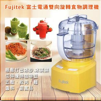 Fujitek富士電通 雙向旋轉食物調理機 FT-JE009