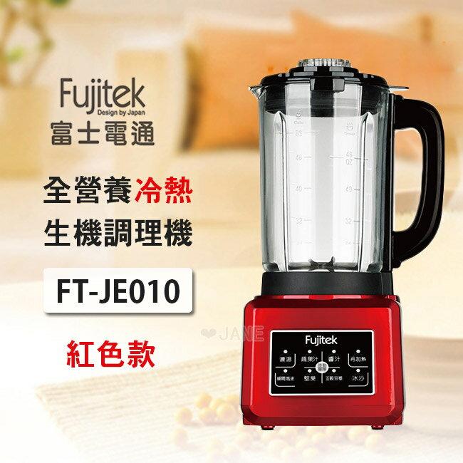 Fujitek富士電通全營養冷熱生機調理機FT~JE010紅色