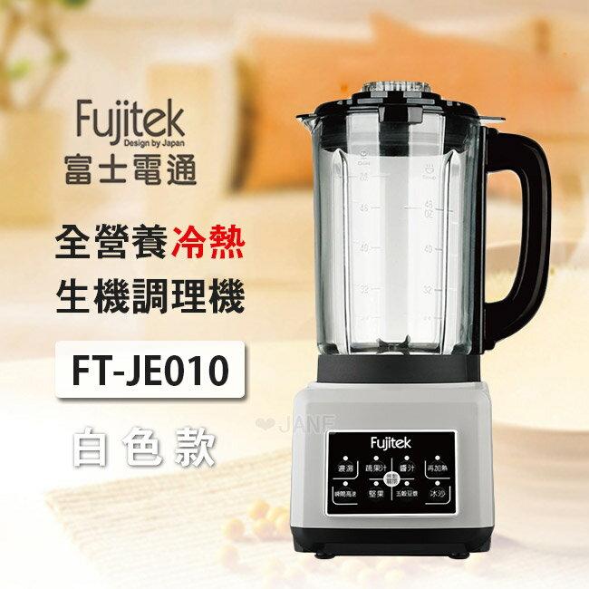 Fujitek富士電通 全營養冷熱生機調理機 FT-JE010 白色 - 限時優惠好康折扣