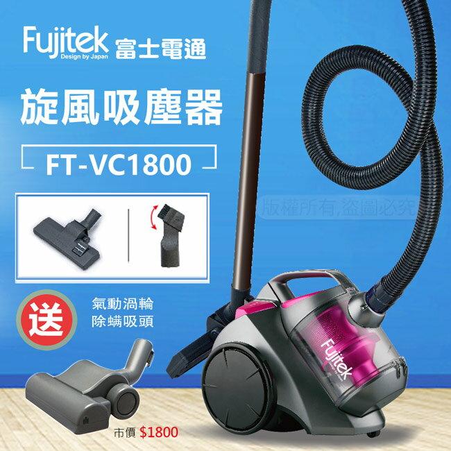【送氣動渦輪除螨吸頭+ZB5104吸塵器】Fujitek 富士電通旋風集塵免耗材吸塵器FT-VC1800