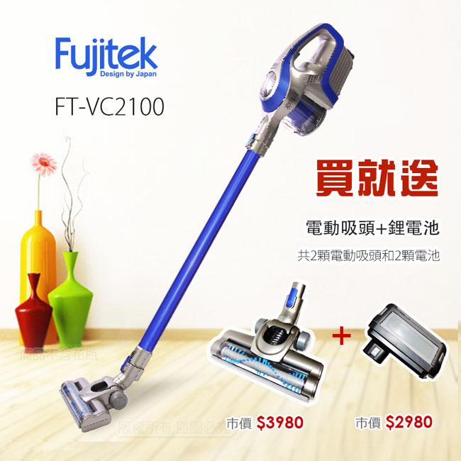 Fujitek富士電通無線手持除螨吸塵器FT-VC2100【加贈鋰電池+原廠電動除螨吸頭】 - 限時優惠好康折扣