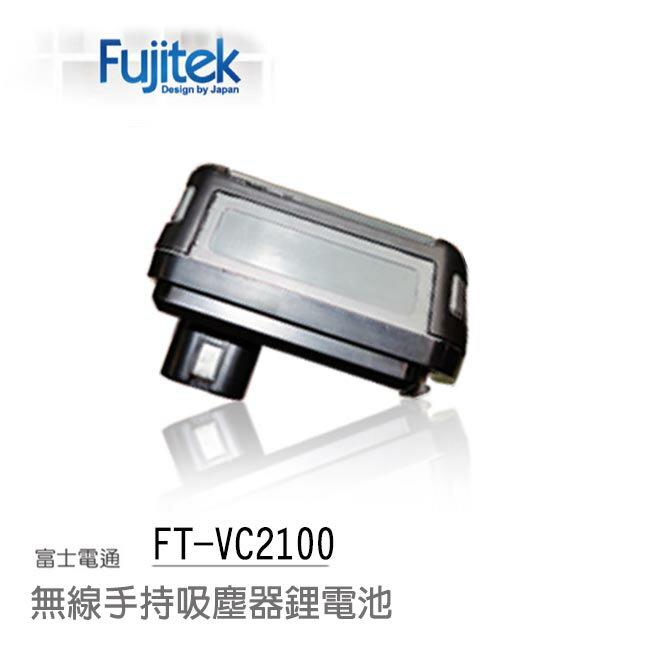 Fujitek 富士電通無線手持吸塵器 FT-VC2100 原廠鋰電池 - 限時優惠好康折扣