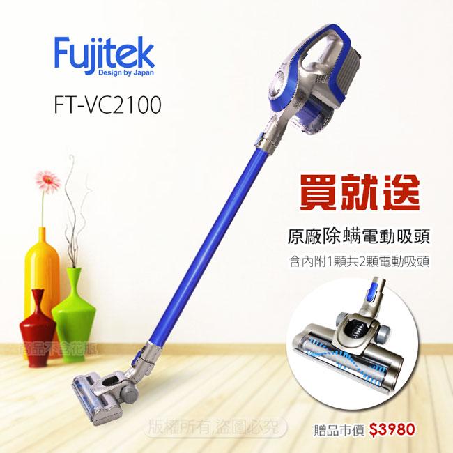 【加贈原廠電動除螨吸頭*1】Fujitek富士電通無線手持吸塵器FT-VC2100 - 限時優惠好康折扣