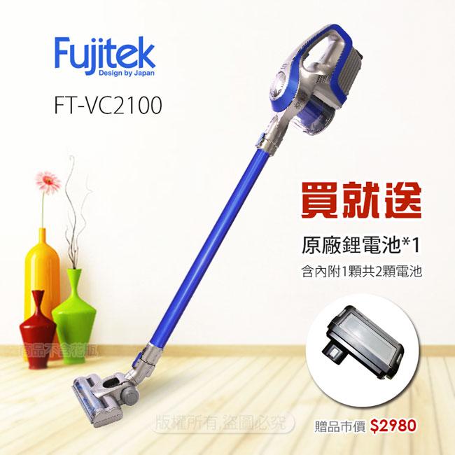 【加贈鋰電池一顆】Fujitek富士電通無線手持吸塵器FT-VC2100 - 限時優惠好康折扣