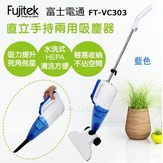 Fujitek 富士電通(有線式)手持直立旋風吸塵器FT-VC303 藍