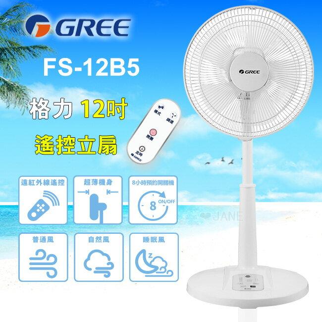 Gree格力12吋遙控立扇電風扇 FS-12B5 - 限時優惠好康折扣