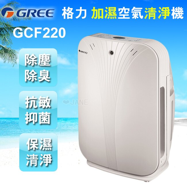 GREE 格力 加濕空氣清淨機 GCF220 - 限時優惠好康折扣