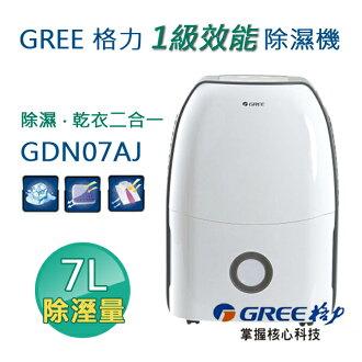 【現貨】GREE 格力 1級效能除濕機7公升 GDN07AJ