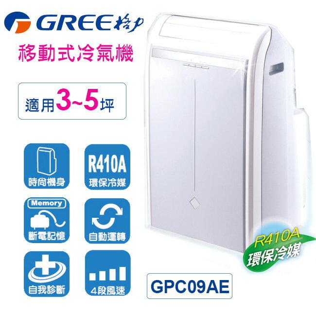 GREE 格力移動式冷氣 (5坪內免安裝) GPC09AE