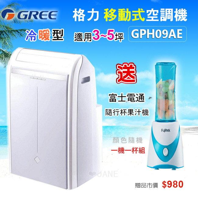 ~送富士電通隨行杯果汁機^(單杯組^)藍色~GREE 格力 移動式空調機冷暖型 免 ^(G