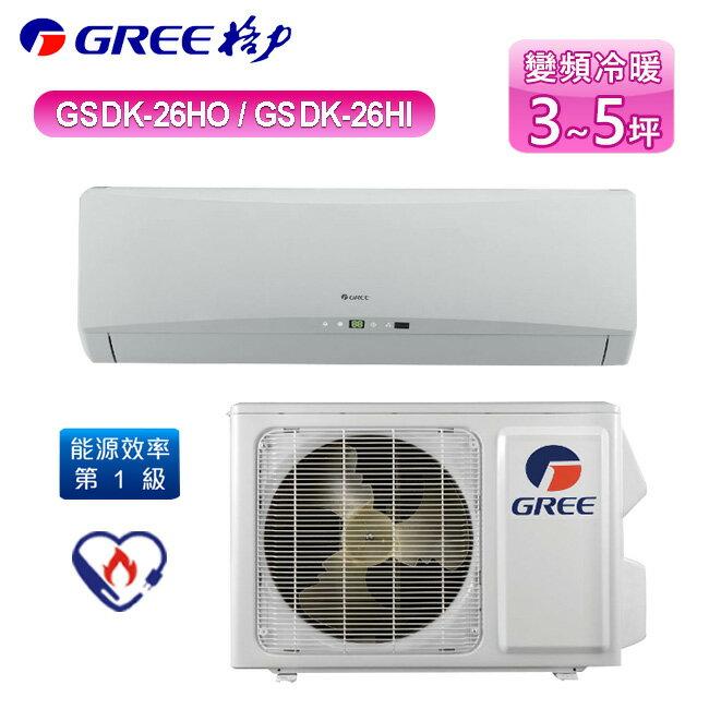 GREE 格力 3-5坪  旗艦型變頻冷暖分離式冷氣GSDK-26HO/GSDK-26HI - 限時優惠好康折扣