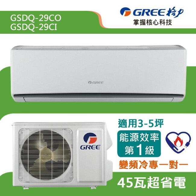 GREE格力 3-5坪 精品型變頻冷專分離式冷氣 GSDQ-29CO/GSDQ-29CI
