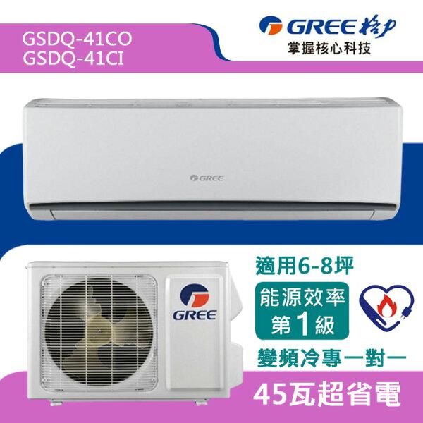 GREE格力6-8坪精品型變頻冷專分離式冷氣GSDQ-41COGSDQ-41CI