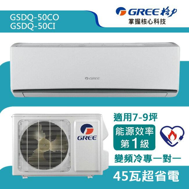 GREE格力 7~9坪 型變頻冷專分離式冷氣 GSDQ~50CO  GSDQ~50CI