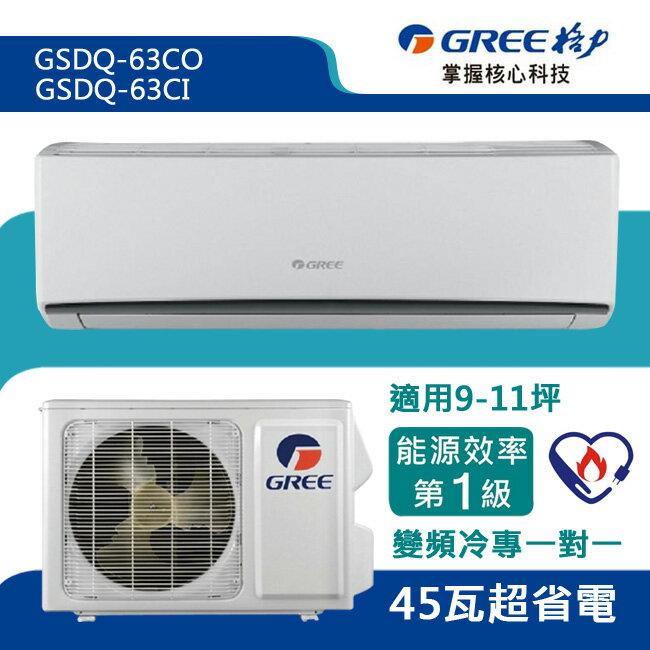 GREE格力 9-11坪 精品型變頻冷專分離式冷氣 GSDQ-63CO/GSDQ-63CI - 限時優惠好康折扣