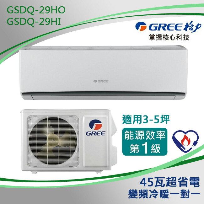 GREE格力 3~5坪 型變頻冷暖分離式冷氣 GSDQ~29HO GSDQ~29HI